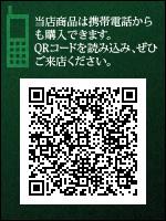 当店商品は携帯電話からも購入できます。QRコードを読み込み、ぜひご来店ください。