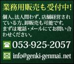 業務用販売も受付中!TEL:053-925-2057 E-mail:info@genki-genmai.com